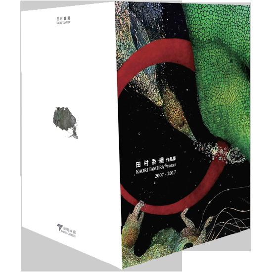 田村香織 作品集 2007-2017